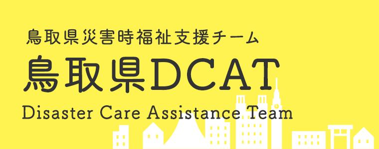 鳥取県災害時福祉支援チーム 鳥取県DCAT Disaster Care Assistance Team