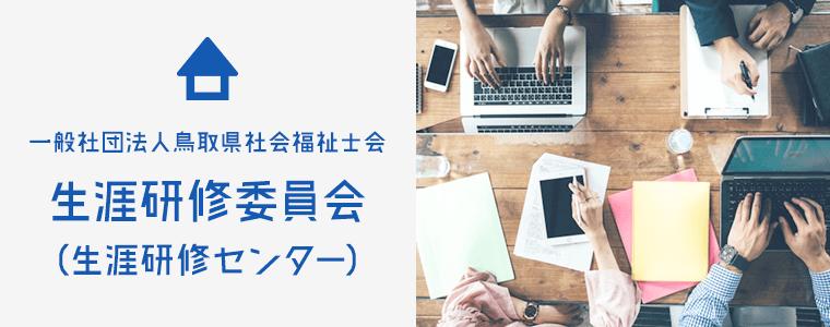 一般社団法人鳥取県社会福祉士会生涯研修委員会(生涯研修センター)