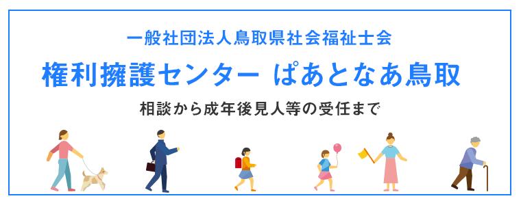 一般社団法人鳥取県社会福祉士会 権利擁護センター ぱあとなあ鳥取 相談から成年後見人などの受任まで