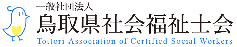 一般社団法人 鳥取県社会福祉士会 Tottori Association of Certified Social Workers